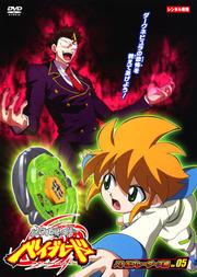 メタルファイト ベイブレード -バトルブレーダーズ編- Vol.5