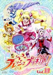 フレッシュプリキュア! Vol.13