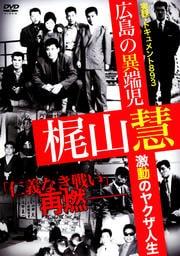 実録・ドキュメント893 広島の異端児・梶山慧 激動のヤクザ人生「仁義なき戦い」再燃