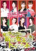 Fuji Cup 第一回麻雀女王トーナメント 1st.ステージ