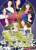Fuji Cup 第一回麻雀女王トーナメント Final.ステージ