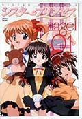 シスター・プリンセス angel 01