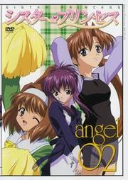 シスター・プリンセス angel 02