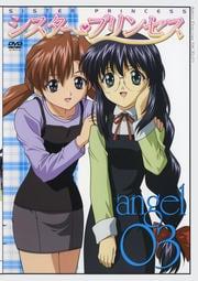 シスター・プリンセス angel 03