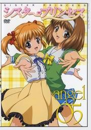 シスター・プリンセス angel 05