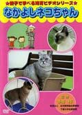 親子で学べる知育ビデオシリーズ なかよしネコちゃん
