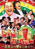 爆笑レッドカーペット〜克実より愛をこめて〜 disc1