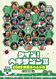 クイズ!ヘキサゴンII 2009合宿スペシャル in 宮古島 宮古島野球編