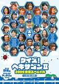 クイズ!ヘキサゴンII 2009合宿スペシャル in 宮古島&熱海 宮古島&熱海ドッキリ編