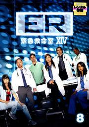 ER緊急救命室XIV <フォーティーン> 8