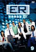 ER緊急救命室XIV <フォーティーン> 9
