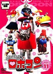 がんばれ!!ロボコン VOL.11