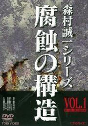 森村誠一シリーズ 腐蝕の構造 VOL.1