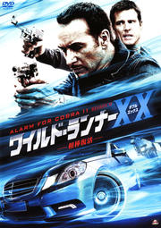 ワイルド・ランナーXX 相棒復活 Alarm for Cobra11 Season9