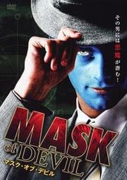 マスク・オブ・デビル
