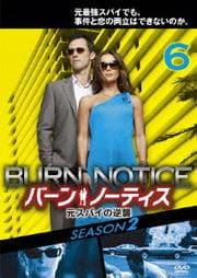 バーン・ノーティス 元スパイの逆襲 SEASON 2 vol.6