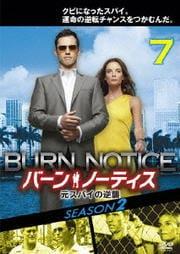 バーン・ノーティス 元スパイの逆襲 SEASON 2 vol.7