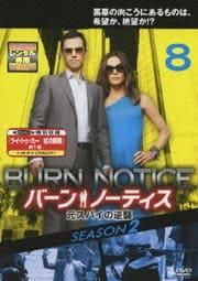 バーン・ノーティス 元スパイの逆襲 SEASON 2 vol.8