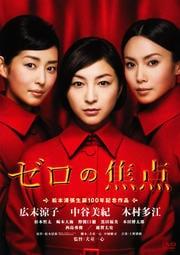 ゼロの焦点 (2009年東宝)