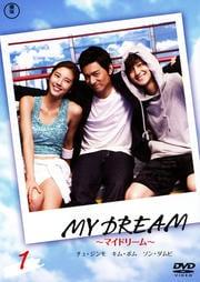 MY DREAM 〜マイドリーム〜 vol.1