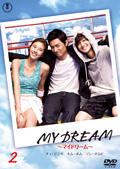 MY DREAM 〜マイドリーム〜 vol.2