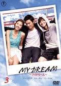 MY DREAM 〜マイドリーム〜 vol.3