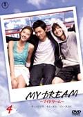 MY DREAM 〜マイドリーム〜 vol.4