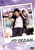 MY DREAM 〜マイドリーム〜 vol.5