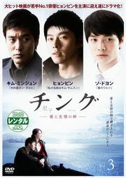 チング 〜愛と友情の絆〜 Vol.3