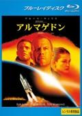 【Blu-ray】アルマゲドン