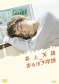 井上芳雄 from おのぼり物語