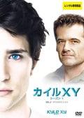 カイルXY シーズン1 Vol.3
