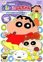クレヨンしんちゃん TV版傑作選 第4期シリーズ 16
