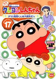 クレヨンしんちゃん TV版傑作選 第4期シリーズ 17