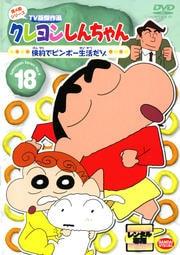 クレヨンしんちゃん TV版傑作選 第4期シリーズ 18