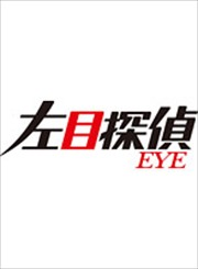 左目探偵EYE Vol.3