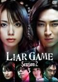 ライアーゲーム シーズン2 3