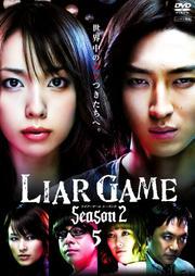 ライアーゲーム シーズン2 5