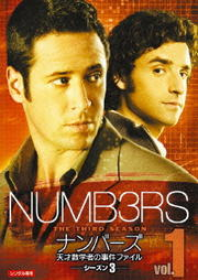 ナンバーズ 天才数学者の事件ファイル シーズン3セット