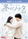 冬のソナタ 韓国KBSノーカット完全版 VOL.2