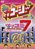 やりすぎコージーDVD 24 ツッコミ7 〜激突!華麗なるツッコミ芸人バトル〜