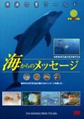 南海の魚ワールド 海からのメッセージ 映像魚類図鑑