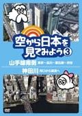 空から日本を見てみよう 3 山手線南側・東京〜品川〜恵比寿〜渋谷/神田川・河口から源流へ