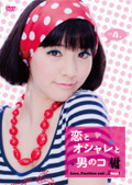 恋とオシャレと男のコ Vol.4