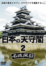 日本の天守閣 名城探訪 2
