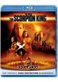 【Blu-ray】スコーピオン・キング