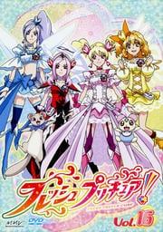 フレッシュプリキュア! Vol.16