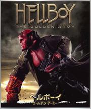 【Blu-ray】ヘルボーイ ゴールデン・アーミー