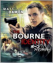 【Blu-ray】ボーン・アイデンティティー