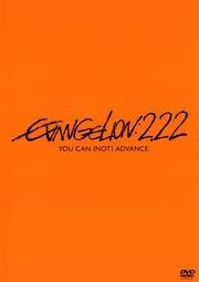 ヱヴァンゲリヲン新劇場版:破 EVANGELION:2.22 YOU CAN (NOT) ADVANCE.